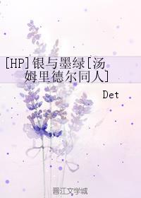 [HP]银与墨绿[汤姆里德尔同人]