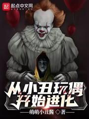 从小丑玩偶开始进化